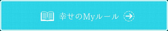 喜多川恵凛「幸せのMyルール』」